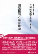 開発援助と緊急援助 (芹田健太郎著作集)