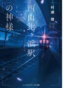 西由比ヶ浜駅の神様 1 (メディアワークス文庫)
