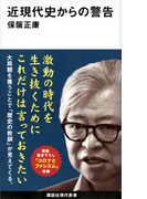 近現代史からの警告 (講談社現代新書)