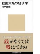 戦国大名の経済学 (講談社現代新書)