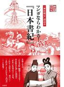 マンガならわかる!『日本書紀』 「神社検定」副読本