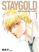 【期間限定 試し読み増量版】STAYGOLD(1) 新装版(onBLUE comics)