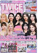 K-POP FAN Vol.4 TWICE&GIRL SELECT (G-mook 195)