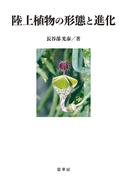 陸上植物の形態と進化