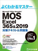 MOS Excel 365&2019対策テキスト&問題集 Microsoft Office Specialist (よくわかるマスター)