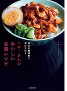 ペギーさんのおいしい台湾レシピ 日本の調味料と食材で作る