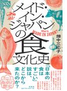 〈メイド・イン・ジャパン〉の食文化史 What is MADE IN JAPAN?