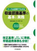 ケース&図解でわかる収益認識基準の基本と実務