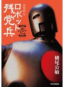 【期間限定 無料お試し版】妄想戦記ロボット残党兵(1)(RYU COMICS)