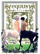 【期間限定 試し読み増量版】equus(onBLUE comics)