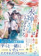 京都伏見は水神さまのいたはるところ 花舞う離宮と風薫る青葉