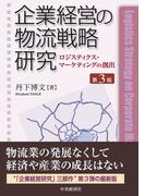 企業経営の物流戦略研究 ロジスティクス・マーケティングの創出 第3版