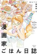 ≪期間限定 50%OFF≫【セット商品】漫画家ごはん日誌 2巻セット