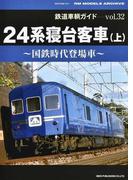 鉄道車輌ガイドVOL.32 24系寝台客車(上)