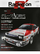 Racing on 507 Motorsport magazine 特集:WRCグループAの時代 (NEWS mook)