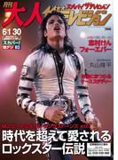 月刊大人ザテレビジョン 2020年7月号