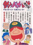 【期間限定 無料お試し版】釣りバカ日誌 1(ビッグコミックス)
