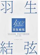 羽生結弦SEASON PHOTOBOOK 2019−2020