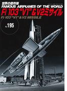 """世界の傑作機 No.195 Fi 103""""V1""""&V2ミサイル"""