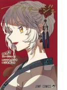 アクタージュ vol.12 ロードショー (ジャンプコミックス)