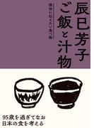 辰巳芳子ご飯と汁物 後世に伝えたい食べ物
