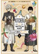 【試し読み増量版】とんがり帽子のキッチン(1)
