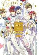 【期間限定価格】Love Celebrate! Gold -ムシシリーズ10th Anniversary-【電子限定特典付き】【イラスト入り】