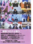 外交 Vol.61