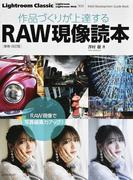 作品づくりが上達するRAW現像読本 増補・改訂版 (玄光社MOOK)