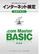 NTTコミュニケーションズ インターネット検定.com Master BASIC公式テキスト【第4版】