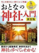おとなの神社入門 新装版 (TJ MOOK)
