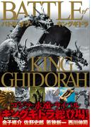 バトル・オブ・キングギドラ(BATTLE of KING GHIDORAH) (双葉社スーパームック)