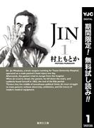JIN―仁―【期間限定無料】 1(ヤングジャンプコミックスDIGITAL)