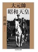 大元帥昭和天皇 (ちくま学芸文庫)