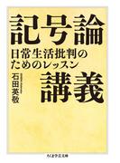 記号論講義 日常生活批判のためのレッスン (ちくま学芸文庫)