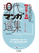 日常の淵 (ちくま文庫 現代マンガ選集)