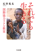 それでも生きる 国際協力リアル教室 (ちくま文庫)
