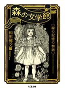 森の文学館 緑の記憶の物語 (ちくま文庫)
