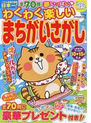 わくわく楽しいまちがいさがし 15 (SUN-MAGAZINE MOOK)