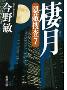 棲月 (新潮文庫 隠蔽捜査)