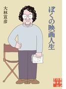 ぼくの映画人生 (実業之日本社文庫)
