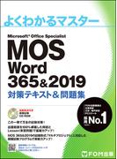 MOS Word 365&2019対策テキスト&問題集 Microsoft Office Specialist (よくわかるマスター)