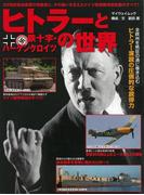 【アウトレットブック】ヒトラーと鉄十字・ハーケンクロイツの世界