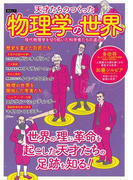 【アウトレットブック】天才たちのつくった物理学の世界