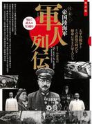【アウトレットブック】軍人列伝 日本・帝国陸海軍