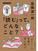 「読む」って、どんなこと? (教養・文化シリーズ NHK出版学びのきほん)