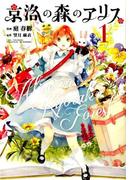 京洛の森のアリス(MGC Beat's SERIES) 2巻セット