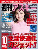週刊アスキーNo.1285(2020年6月2日発行)