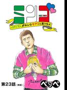 ミンゴ イタリア人がみんなモテると思うなよ 【単話】 23
