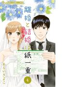 離婚と結婚は紙一重【マイクロ】 4